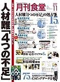 月刊食堂 2019年 11 月号 [雑誌]