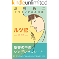 Ruth: Seisyononakano shinderera sutori (Japanese Edition)