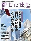 都心に住む by SUUMO 2016年 01月号 [雑誌] (バイスーモ)