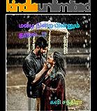 மழை நின்ற பின்னும் தூறல்: Mazhai Nindra Pinnum Thooral (Tamil Edition)