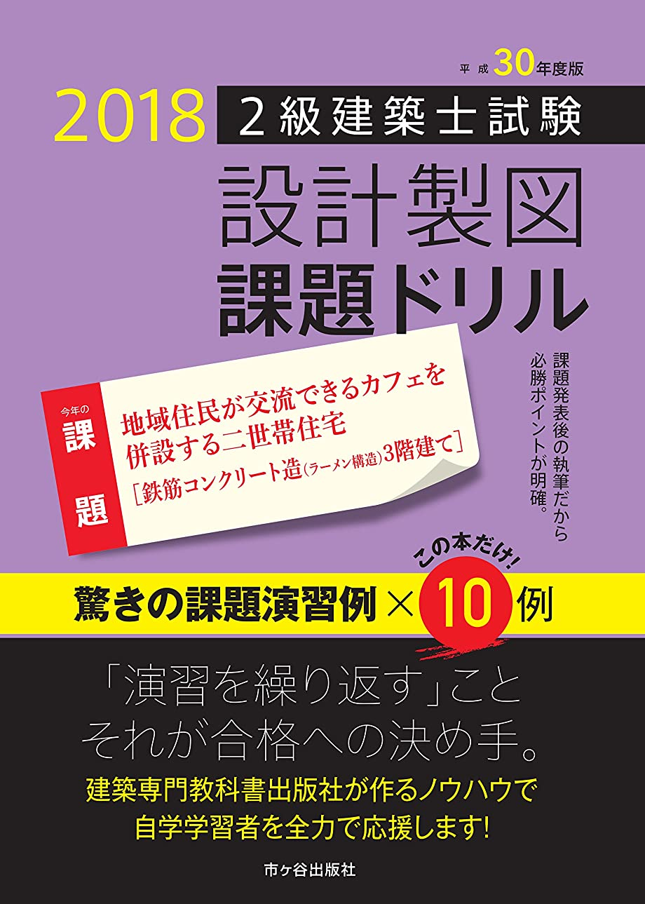 知恵ワックス西部建築法規スーパー解読術 新訂第4版
