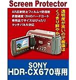 【AR反射防止+指紋防止】 ビデオカメラ SONY HDR-CX670専用(ARコート指紋防止機能付)