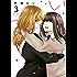 いとしこいし: 3 (百合姫コミックス)
