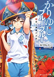 かりゆしブルー・ブルー 空と神様の八月 (角川スニーカー文庫)