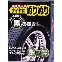 Black Magic - Super preto para Pneus