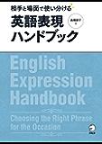 [音声DL付]相手と場面で使い分ける 英語表現ハンドブック