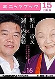 瀬戸内寂聴×堀江貴文 対談 16 こだわるのをやめたらラクになる、の巻 (カドカワ・ミニッツブック)