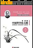 中国哲学史大纲(国学经典精校版) (新业文化经典文库(精校版))