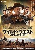 ワイルド・ウエスト 復讐のバラード [DVD]