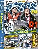 VIDEO OPTION DVD Vol.273 (ビデオオプション)