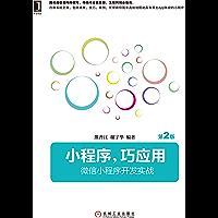 小程序,巧应用:微信小程序开发实战(第2版)