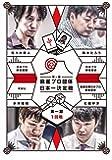 麻雀プロ団体日本一決定戦 第1節 1回戦 [DVD]