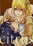 citrus (2) (IDコミックス 百合姫コミックス)