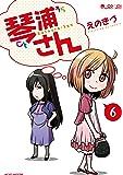 琴浦さん 6 (マイクロマガジン☆コミックス)