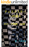 チェスマスターへの道4 次の一手問題 50選