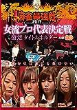 麻雀最強戦2017 女子プロタイトルホルダー 中巻 [DVD]