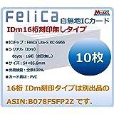 10枚【白無地 刻印無し ※IDm未開示】フェリカカード FeliCa Lite-S フェリカ ライトS ビジネス(業務、e-TAX)用 RC-S966 FeliCa PVC (※16桁IDm刻印タイプは コチラ ASIN:B078FSFP2Z)