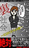 あなたの知らない裏社会~エロビジネス篇~