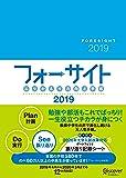ふりかえり力向上手帳 フォーサイト 2019 4月始まり
