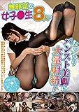 無邪気な女子●生8人のむっちりパンスト美脚に大量射精!  HARUV-008 [DVD]