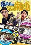 東京03角田&ゆってぃのぶらり作曲の旅DVD 東北編1