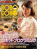 ロボコンマガジン 2016年 05 月号[雑誌]