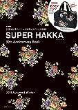 SUPER HAKKA 30th Anniversary Book (e-MOOK 宝島社ブランドムック)