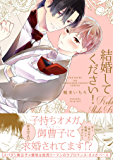 結婚してください! (THE OMEGAVERSE PROJECT COMICS)