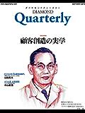 ダイヤモンドクォータリー(2018年秋号) 顧客創造の実学 DIAMOND Quarterly