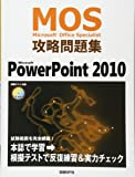 MOS 攻略問題集 MICROSOFT POWERPOINT2010 (MOS攻略問題集シリーズ)