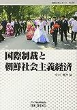 国際制裁と朝鮮社会主義経済 (情勢分析レポート)