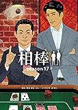 相棒 season17 上 (朝日文庫)