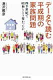 データで読む平成期の家族問題 四半世紀で昭和とどう変わったか (朝日選書)