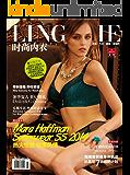时尚内衣 双月刊 2013年07期