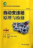 高职高专汽车类专业工学结合规划教材:自动变速箱原理与检修(第2版)