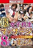 JK・女子校生マッサージまとめ8時間/プレステージ [DVD]