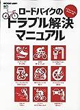 ロードバイクのトラブル解決マニュアル (エイムック 4477 BiCYCLE CLUB別冊)