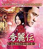秀麗伝~美しき賢后と帝の紡ぐ愛~ BOX1 (コンプリート・シンプルDVD-BOX5,000円シリーズ)(期間限定生産)