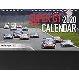 auto sport web 特別編集 スーパーGT 卓上 カレンダー 2020  (三栄 2020年 カレンダー)