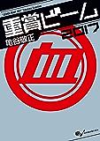 重賞ビーム 2017<重賞ビーム> (サラブレBOOK)