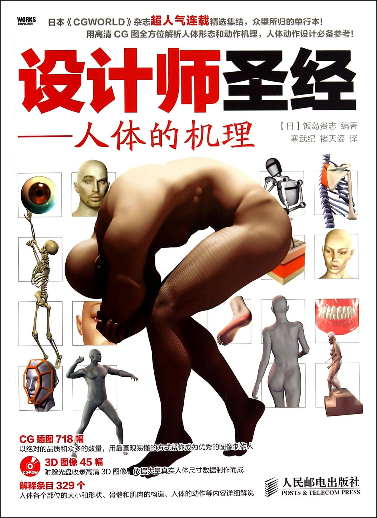 Read Online Bible for the Designer- the Human Body Mechanism PDF