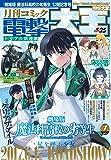 月刊コミック 電撃大王 2017年7月号