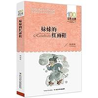 百年百部中国儿童文学经典书系(2016版):妹妹的红雨鞋