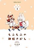 もふもふの神様さがし(1) (角川コミックス・エース)