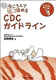 もっともっとねころんで読めるCDCガイドライン―やさしい感染対策入門書3
