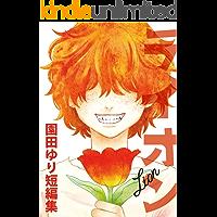 LION SONODA YURI short story (Japanese Edition)