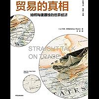贸易的真相:如何构建理性的世界经济