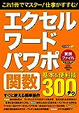 エクセル・ワード・パワポ+関数 基本&便利技 (学研コンピュータムック)