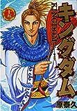 キングダム 15 (ヤングジャンプコミックス)