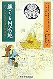 遙かなる目的地―ケンペルと徳川日本の出会い